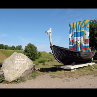 Bateau viking et pierre commémorative - Belozersk (Russie)